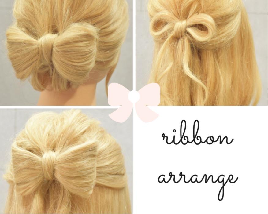 今からできるリボンアレンジの髪型3つを紹介♩